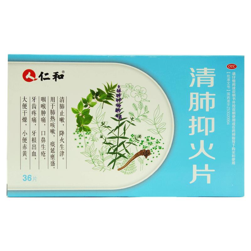 仁和 清肺抑火片 0.6g*36片/盒