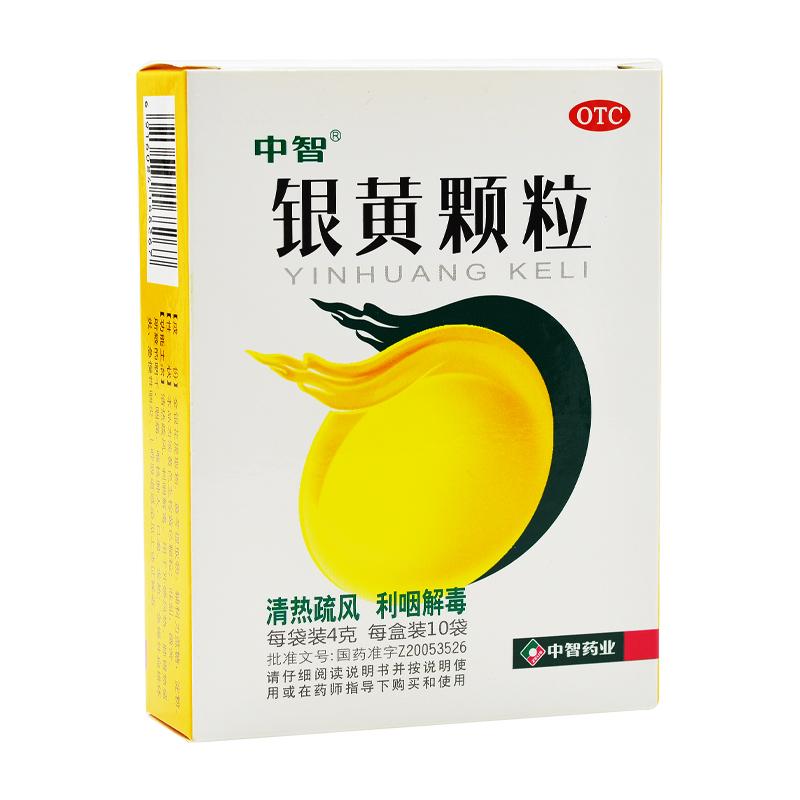 中智 银黄颗粒 4g*10袋/盒