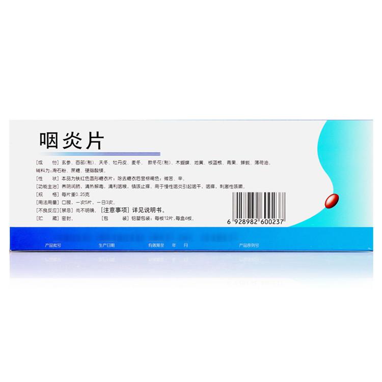 修正 咽炎片 0.25g*48粒/盒