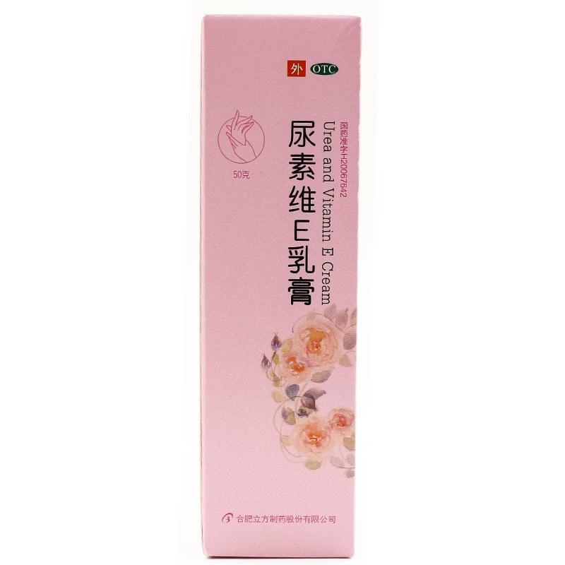 立方 尿素维E乳膏 50g*1支/盒
