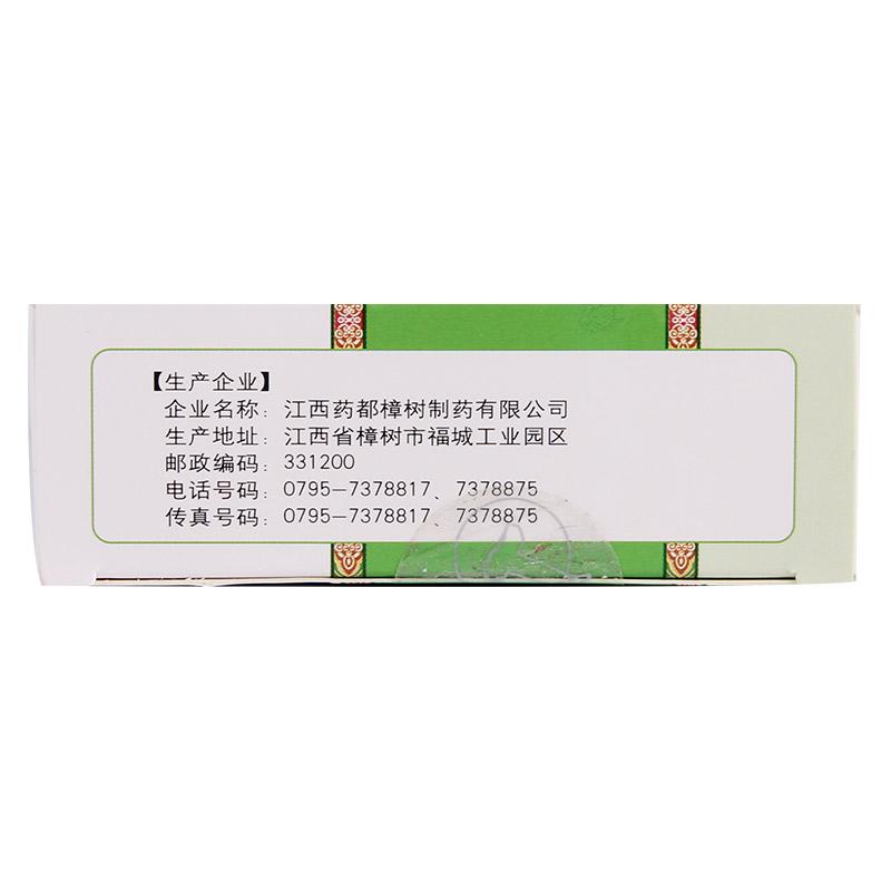 仁和 胃灵颗粒 5g*9袋/盒