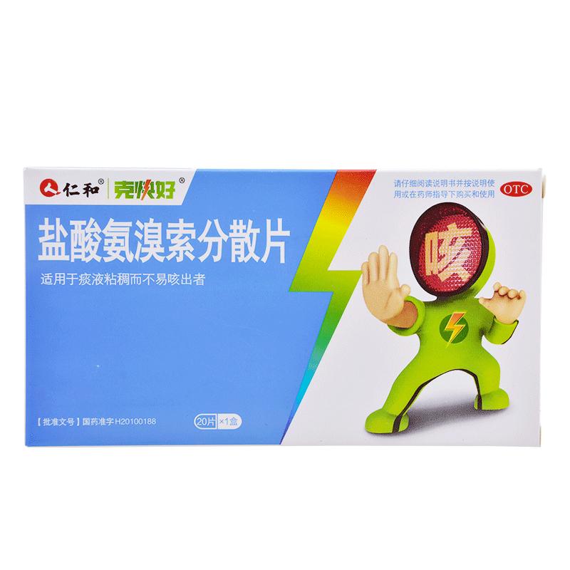 仁和 盐酸氨溴索分散片 30mg*20片/盒