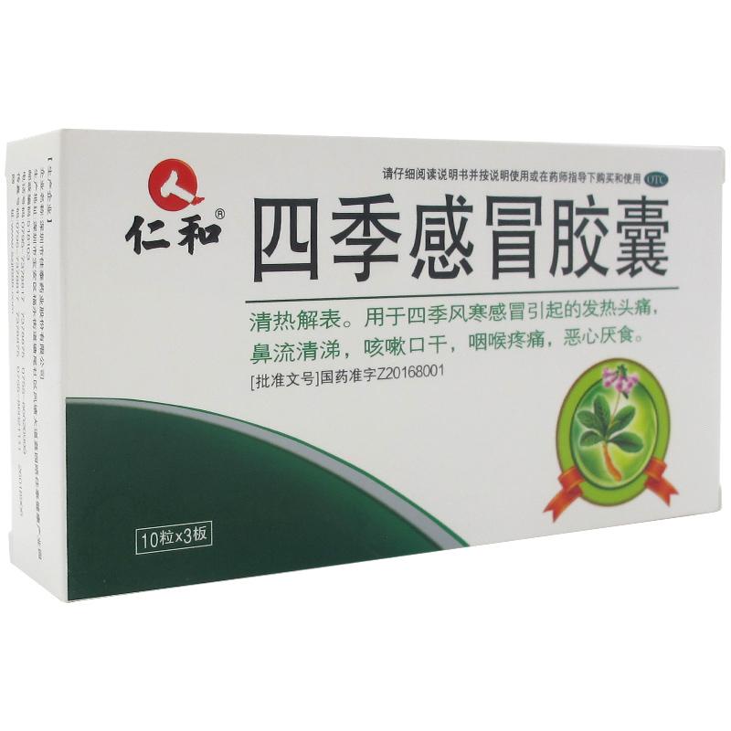 仁和 四季感冒胶囊 0.35g*30粒/盒