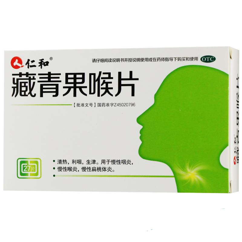 仁和 藏青果喉片 0.5g*27片/盒
