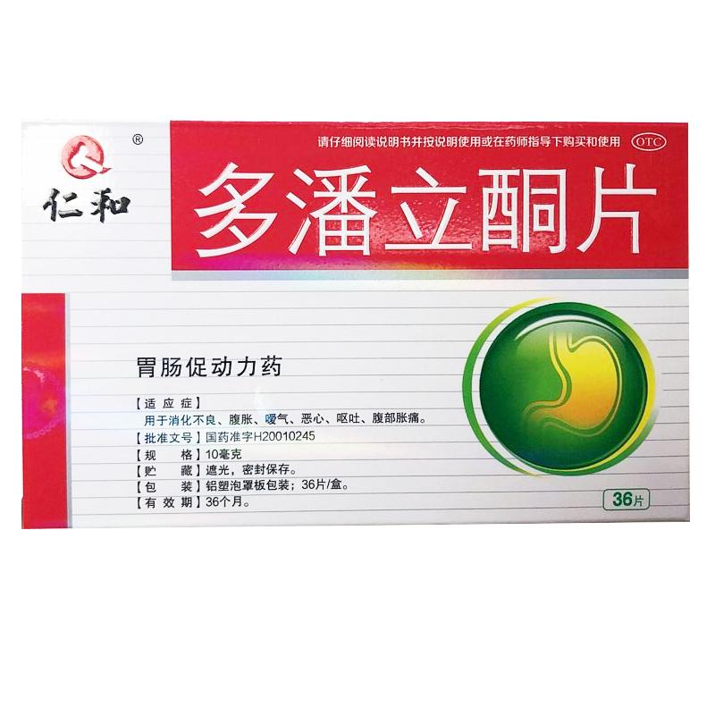 仁和 多潘立酮片 10mg*36片/盒