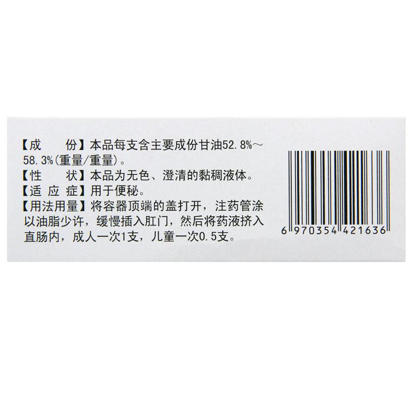 辰欣 开塞露(含甘油) 20ml*20支/盒