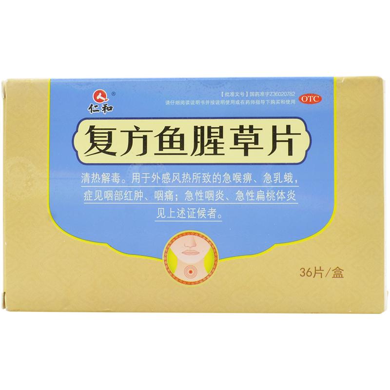 仁和 复方鱼腥草片 0.32g*36片/盒