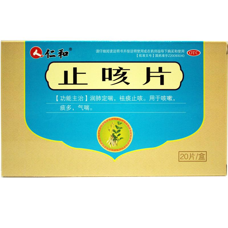 仁和 止咳片 0.6g*20片/盒
