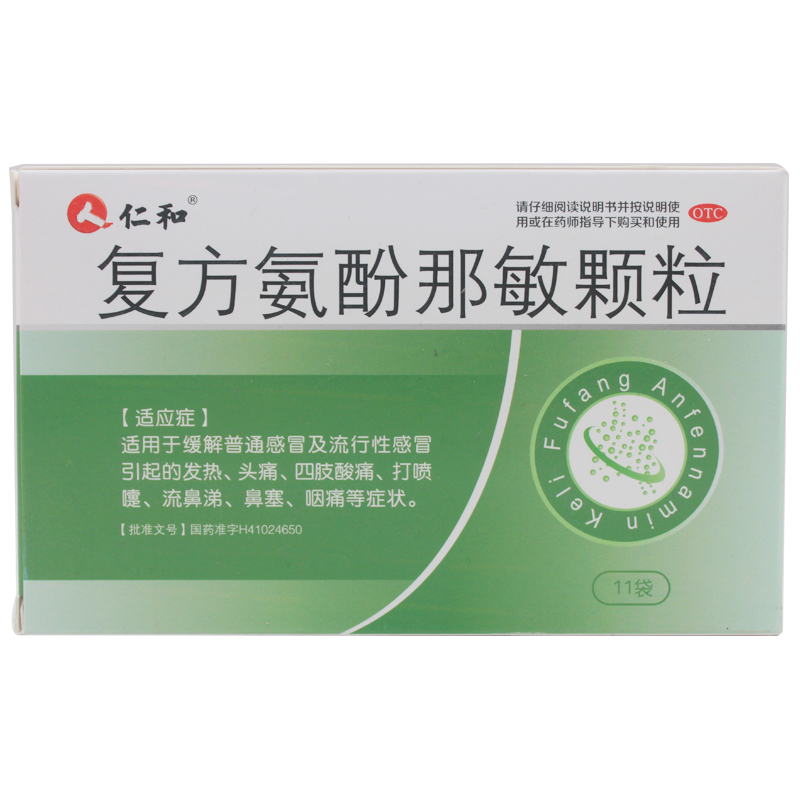 仁和 复方氨酚那敏颗粒 5g*11袋/盒
