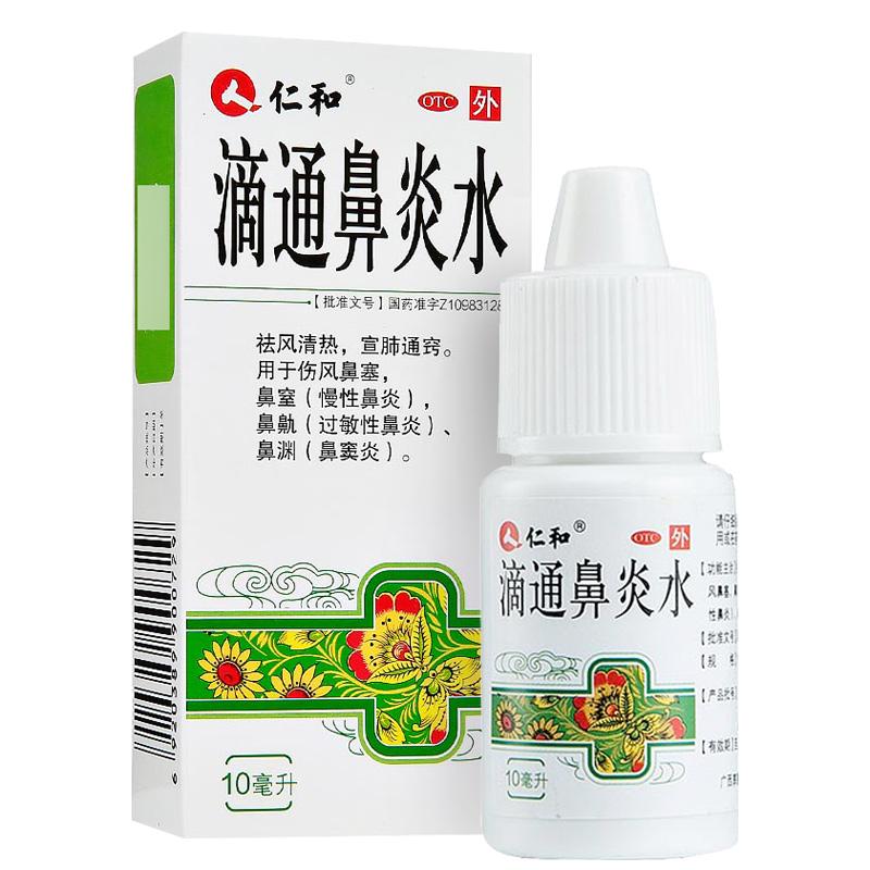 仁和 滴通鼻炎水 10ml*1瓶/盒
