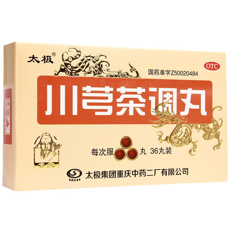 太极 川芎茶调丸(浓缩丸) 18丸x2板/盒