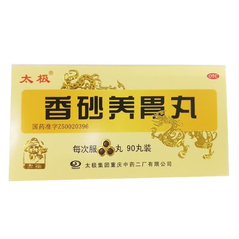 太极 香砂养胃丸 (浓缩丸) 90丸*1瓶/盒