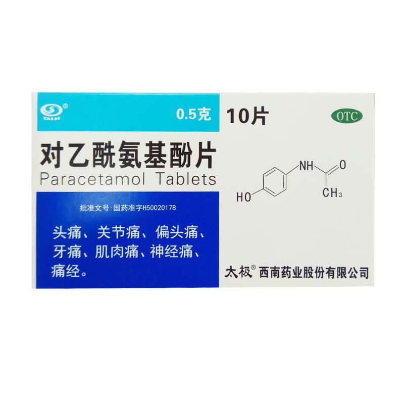 太极 对乙酰氨基酚片 0.5g*10片/盒