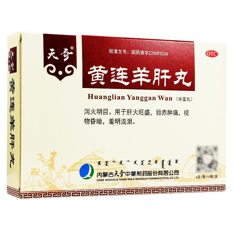天奇 黄连羊肝丸 6g*6袋/盒