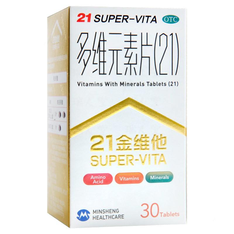 21金维他 多维元素片(21) 30片*1瓶/盒