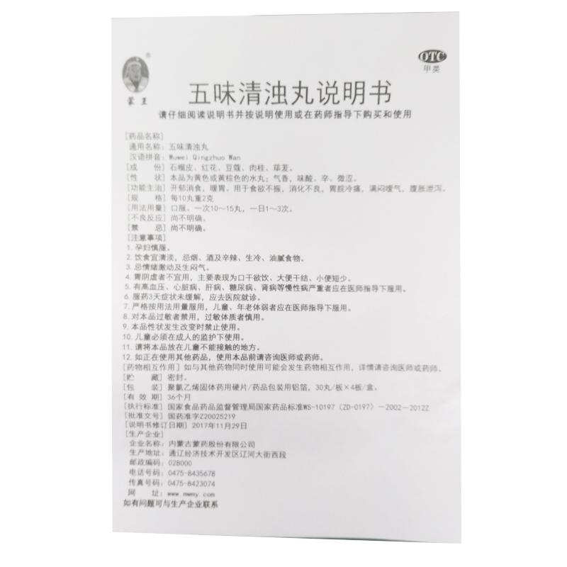 蒙王 五味清浊丸 0.2g*120丸/盒