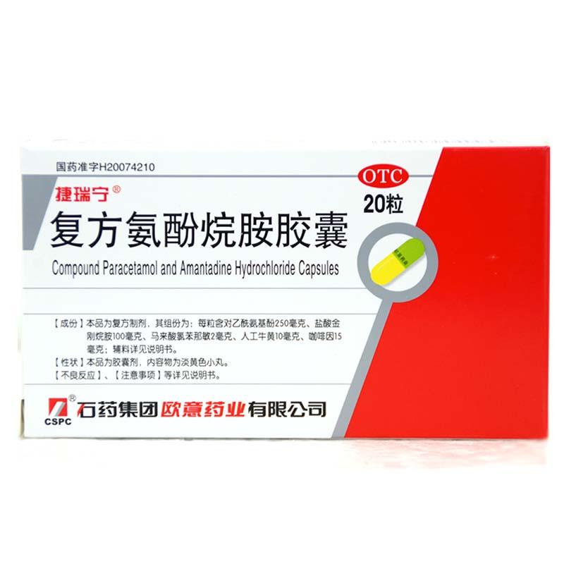 石药 复方氨酚烷胺胶囊 20粒/盒