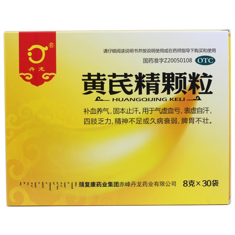 丹龙 黄芪精颗粒 8g*30袋/盒