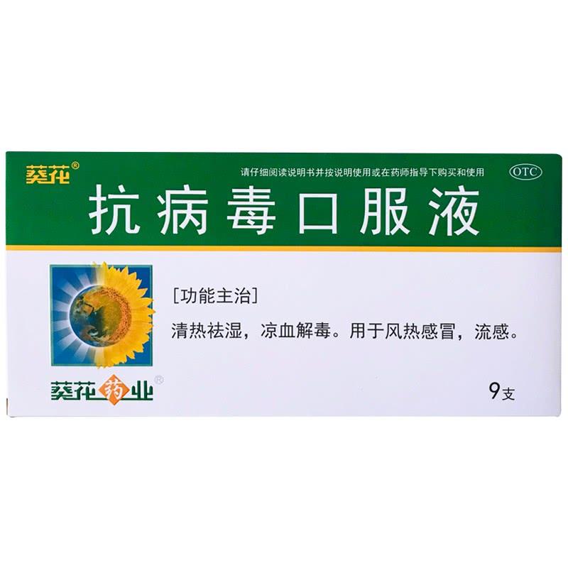 葵花 抗病毒口服液 10ml*9支/盒