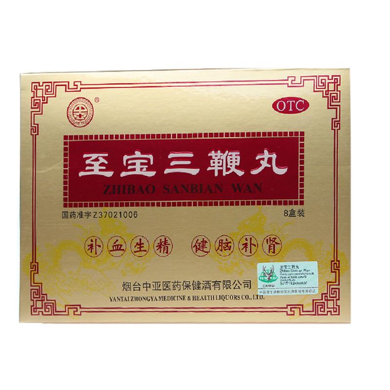 中亞 至寶三鞭丸 6.25g*8小盒