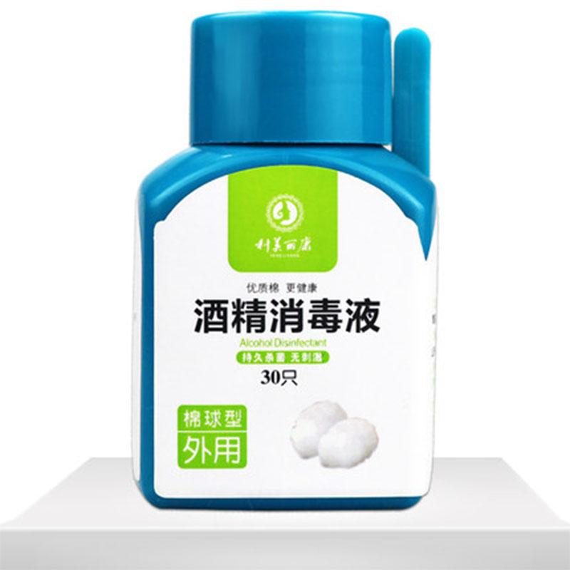 科美丽康酒精棉球1.5ml/30只