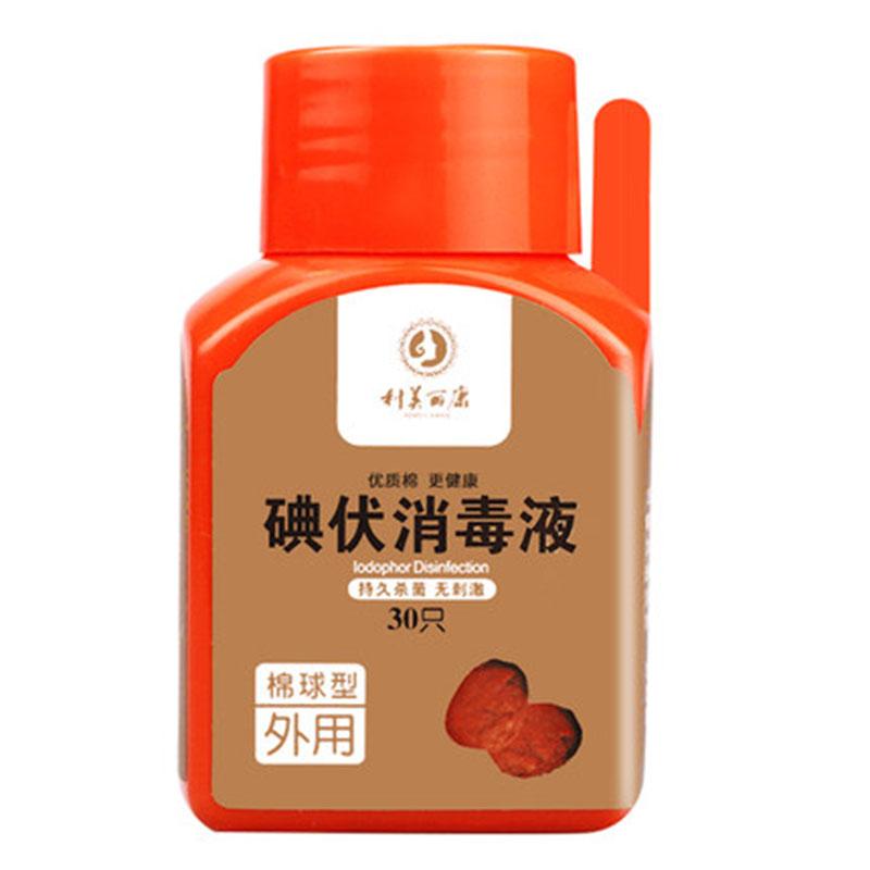 科美丽康碘伏棉球1.5ml/30只