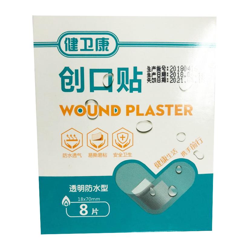 健卫康创口贴70*18mm 透明防水型 8片/袋