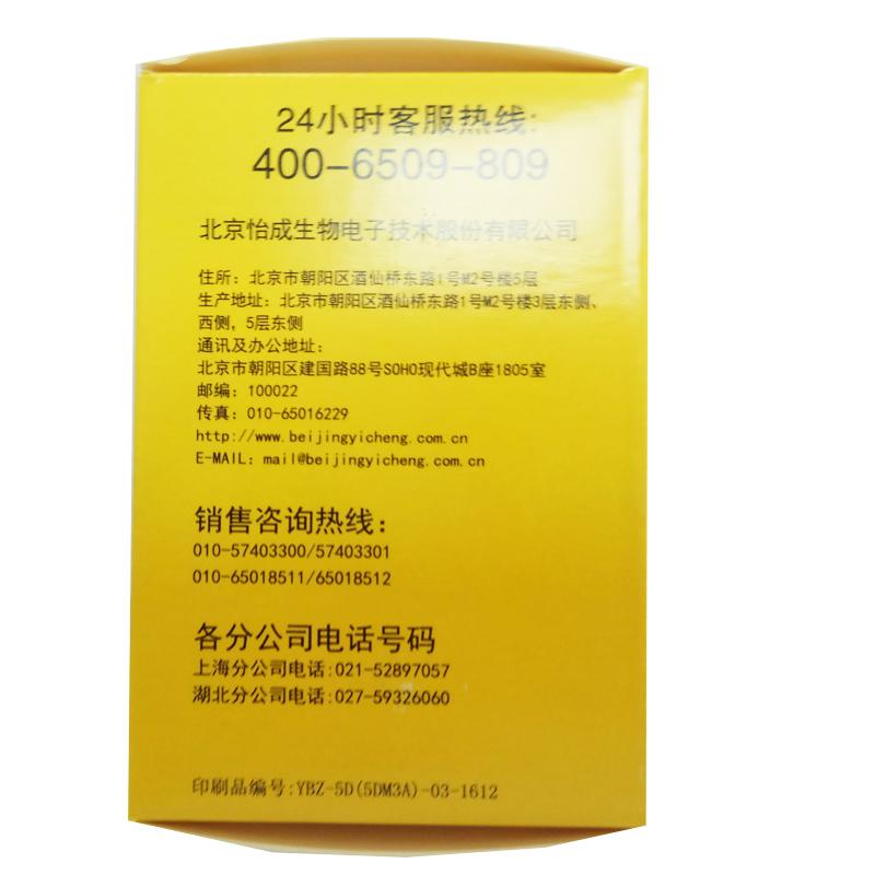 怡成 5D血糖试条+一次性使用末梢采血针 5DM-3型50支+28GI*50支