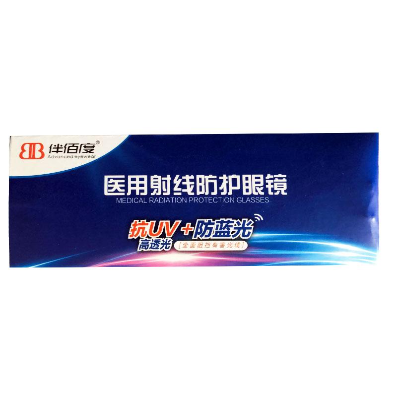 伴佰度 医用射线防护眼镜 C-1809 100度