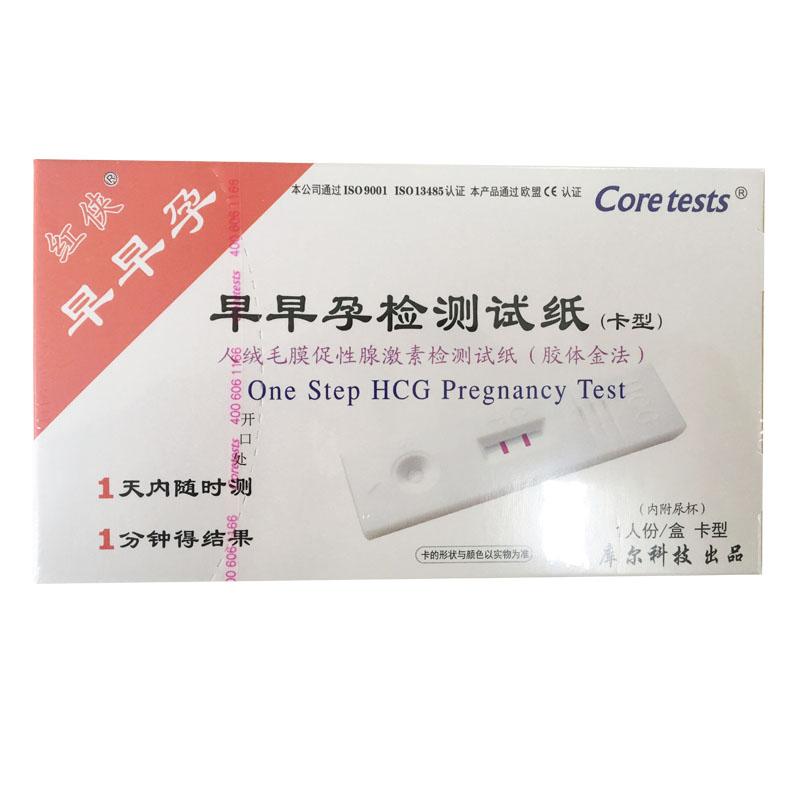 红侠早早孕检测试纸(人绒毛膜促性腺激素检测试纸)卡型 1人份/盒