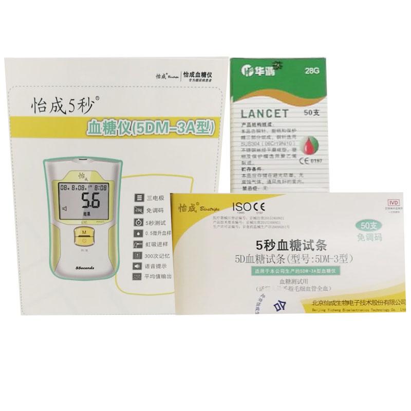 怡成血糖仪(5DM-3A型)+试纸+采血针1台+50条+50支