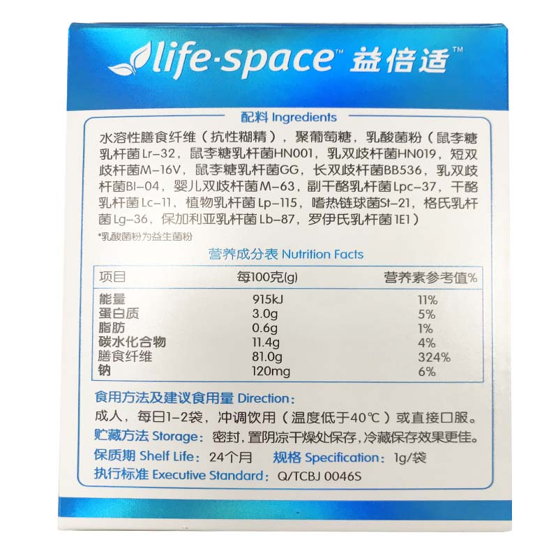 益倍适益生菌固体饮料(成人型)30g(1g/袋*30袋)/盒