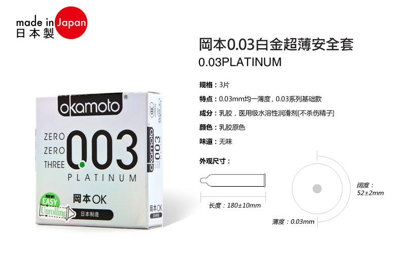 岡本 天然膠乳橡膠避孕套安全套(0.03白金超薄)3只裝 52mm
