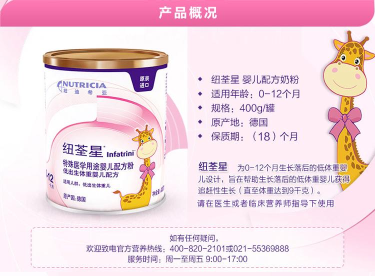 紐荃星 特殊醫學用途嬰兒配方奶粉400g