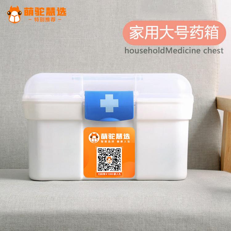 家庭常备药箱 含药品 家用小药箱 应急医疗常备药品