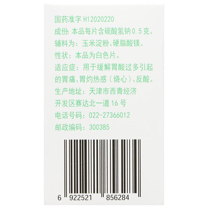 力生 碳酸氢钠片 0.5g*100片*1瓶/盒