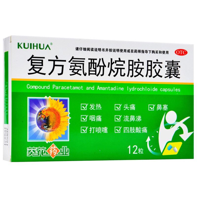 葵花 复方氨酚烷胺胶囊12粒