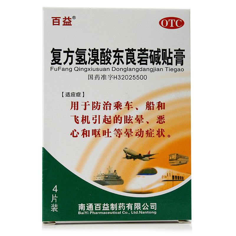 百益复方氢溴酸东莨菪碱贴膏2cm*2cm*2片*2袋