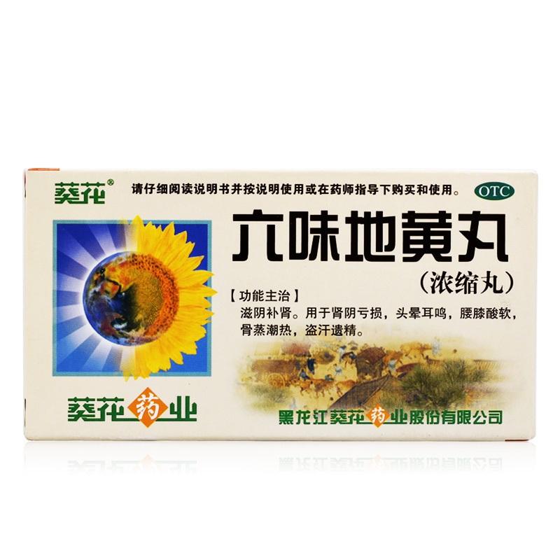 葵花六味地黄丸(浓缩丸)200s*1瓶