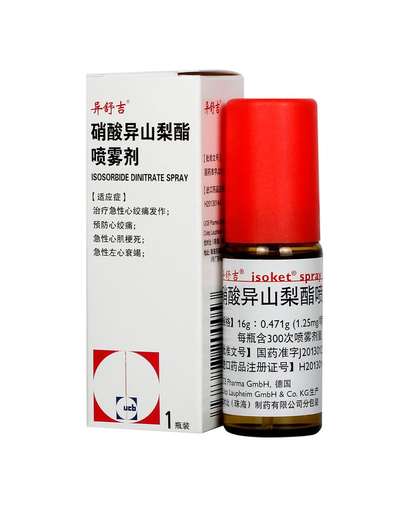 异舒吉(isoket) 硝酸异山梨酯喷雾剂 16g:0.471g*1瓶/盒