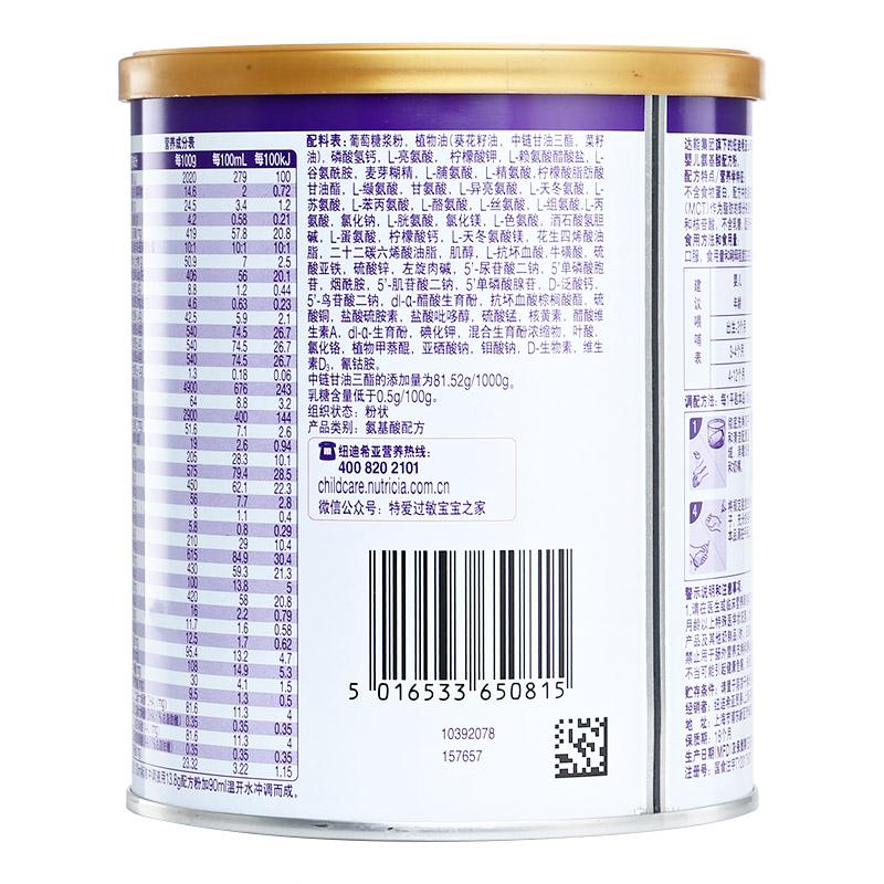 纽康特氨基酸配方粉英国原装进口食物蛋白过敏婴儿特殊配方粉400g