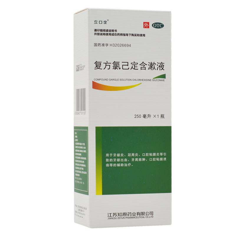 立口定 复方氯己定含漱液 250ml*1瓶/盒